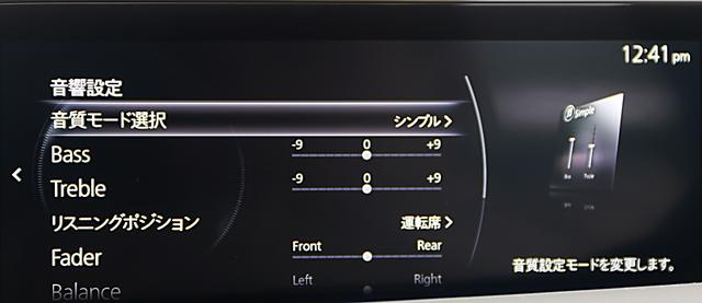 画像: 音響設定メニューを開くと、音質モード選択という項目が確認できる。「シンプル」モードでの設定メニューはBass/Trebleのトーンコントロール、リスニングポジション、Fader/Balanceとなっている。