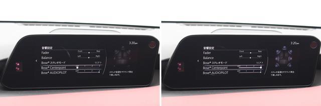 画像: 「Bose Centerpoint」は、リスナーを包み込むような効果の大きさが調整できる。