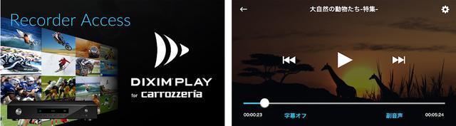 画像: カロッツェリアの新型サイバーナビで自宅レコーダーのリモート再生を行った際の画面イメージ。
