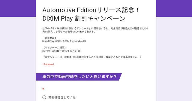 画像: Automotive Editionリリース記念!DiXiM Play 割引キャンペーン