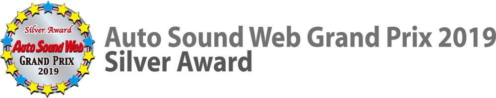 画像4: 発表! Auto Sound Web Grand Prix 2019 受賞製品一挙紹介!!
