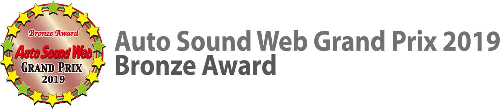 画像8: 発表! Auto Sound Web Grand Prix 2019 受賞製品一挙紹介!!
