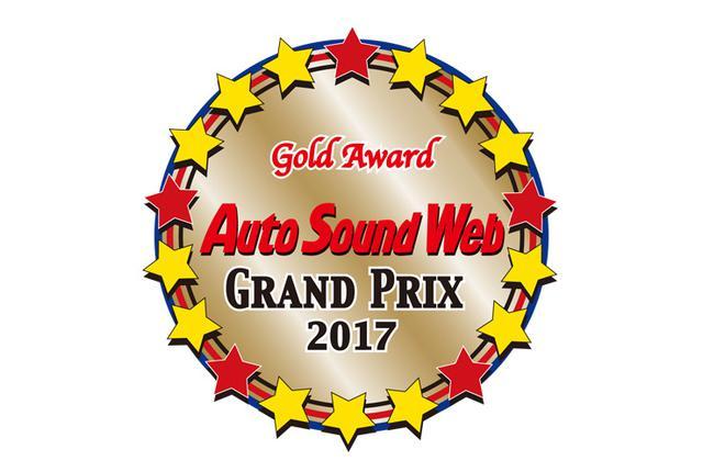 画像: カーオーディオの優秀機が決定! Auto Sound Web Grand Prix 2017 受賞製品一覧 | Stereo Sound ONLINE