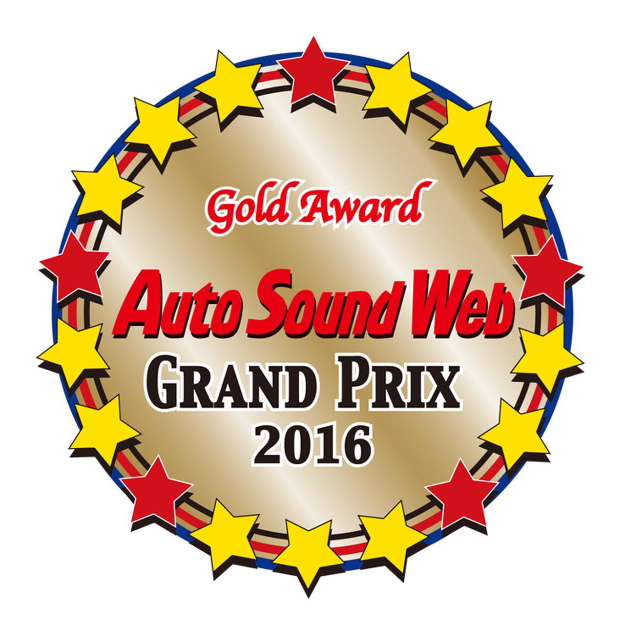 画像: Auto Sound Web Grand Prix 2016 受賞製品一覧 | Stereo Sound ONLINE