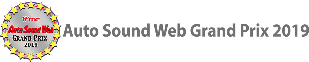 画像19: 発表! Auto Sound Web Grand Prix 2019 受賞製品一挙紹介!!