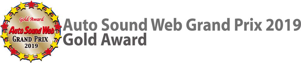 画像2: 発表! Auto Sound Web Grand Prix 2019 受賞製品一挙紹介!!