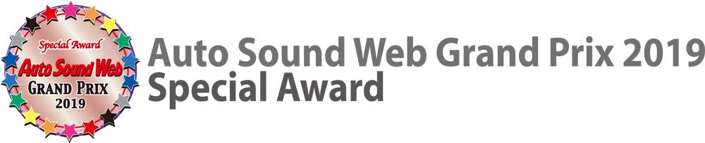 画像10: 発表! Auto Sound Web Grand Prix 2019 受賞製品一挙紹介!!
