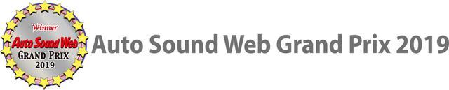 画像13: 発表! Auto Sound Web Grand Prix 2019 受賞製品一挙紹介!!