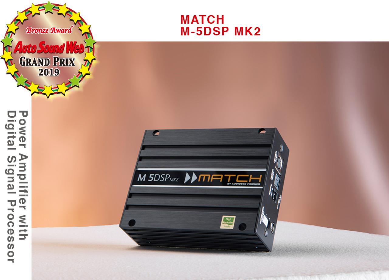 画像3: Auto Sound Web Grand Prix 2019:Bronze Award獲得マッチ M-5DSP MK2 DSP内蔵パワーアンプの魅力を語る