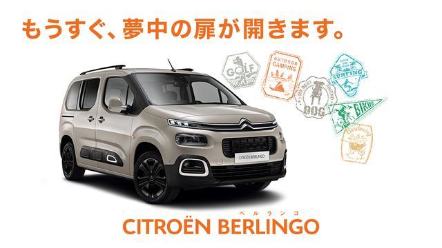 画像: CITROEN BERLINGO メールニュース登録&Inspired by you with BERLINGOキャンペーン