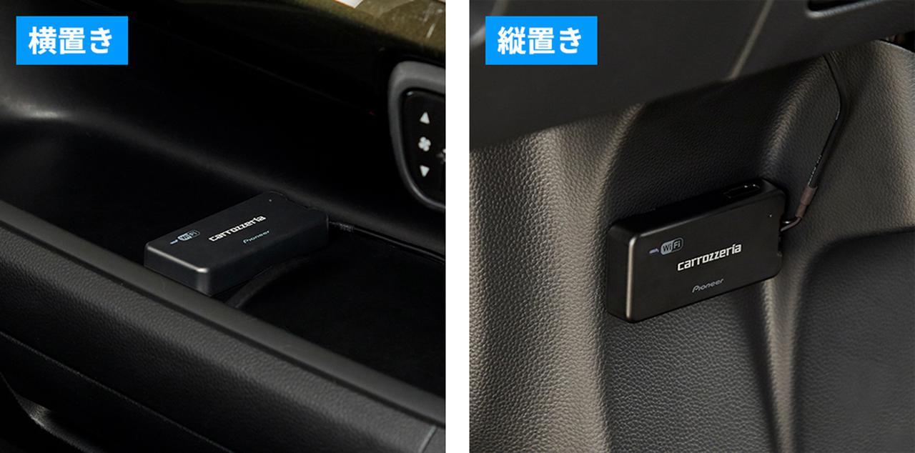 画像: コンパクトなサイズを活かして、車内のちょっとしたスペースに設置が可能だ。