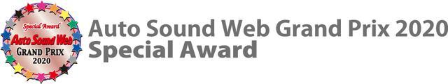 画像10: カーオーディオの優秀機一挙発表! Auto Sound Web Grand Prix 2020受賞製品はこれだ