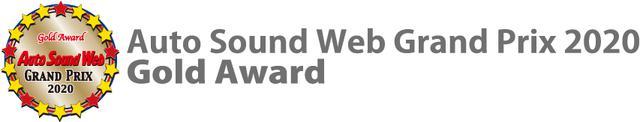 画像2: カーオーディオの優秀機一挙発表! Auto Sound Web Grand Prix 2020受賞製品はこれだ