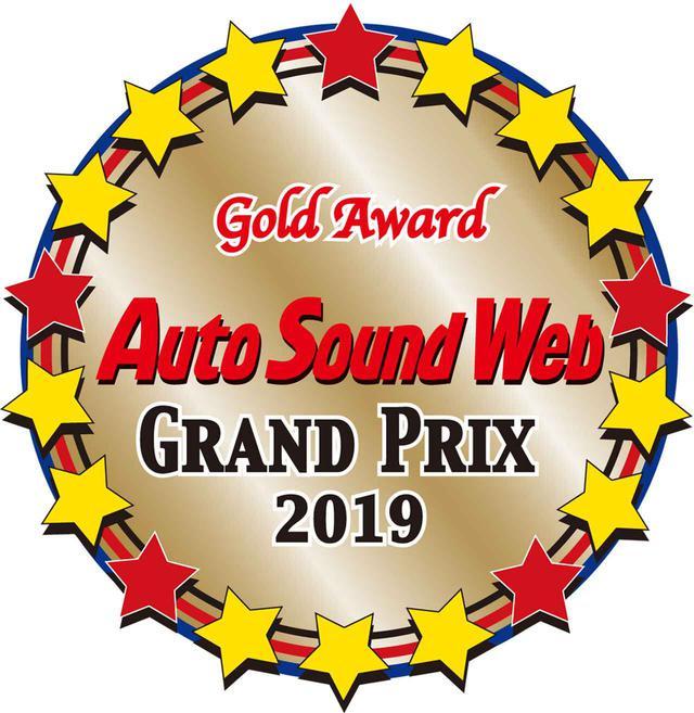 画像: 発表! Auto Sound Web Grand Prix 2019受賞製品一挙紹介!! - Stereo Sound ONLINE