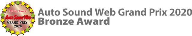 画像8: カーオーディオの優秀機一挙発表! Auto Sound Web Grand Prix 2020受賞製品はこれだ