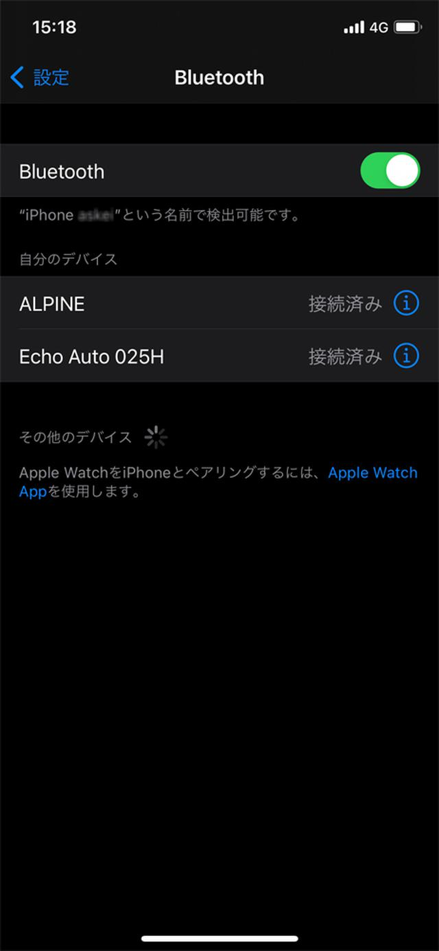 画像: スマートフォンのBlutooth設定で、アルパインのビッグXとEcho Autoが接続されていることがわかる。Echo Autoは音声認識用インターフェイス(マイク)として機能していて、同時に連携したアプリの操作をする。実際に楽曲再生などはスマホのアプリで実行され、その再生情報がナビに送られ音声出力されている。