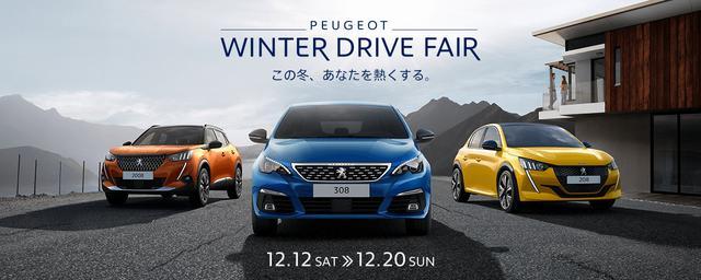 画像: Peugeot | プジョー公式サイト