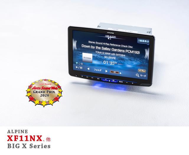 画像2: Auto Sound Web Grand Prix 2020:アルパイン ビッグXシリーズがGold Awardを獲得した理由