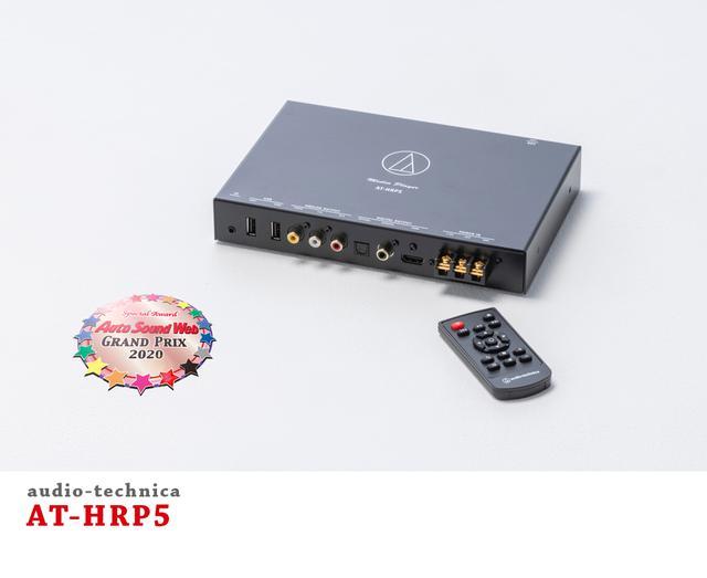 画像2: Auto Sound Web Grand Prix 2020:オーディオテクニカAT-HRP5がSpecial Awardを獲得した理由