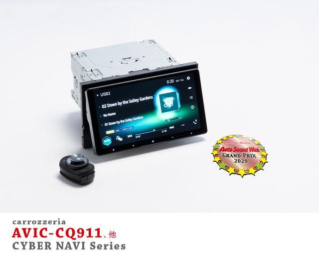 画像2: Auto Sound Web Grand Prix 2020:カロッツェリア サイバーナビシリーズがBronze Awardを獲得した理由