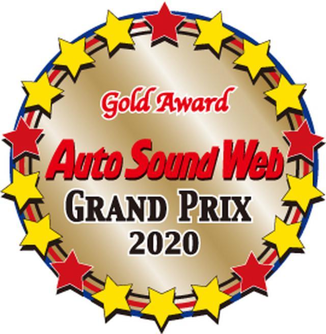 画像: Auto Sound Web Grand Prix 2020受賞製品一覧に戻る