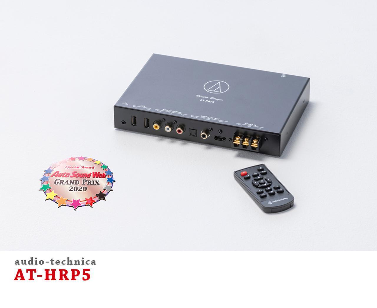 画像: Auto Sound Web Grand Prix 2020:オーディオテクニカAT-HRP5がSpecial Awardを獲得した理由 - Stereo Sound ONLINE