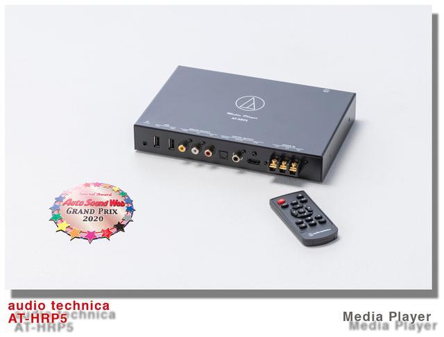 画像3: Auto Sound Web Grand Prix 2020:【特別座談会】スペシャルアワード獲得 オーディオテクニカAT-HRP5メディアプレーヤーの魅力を語る