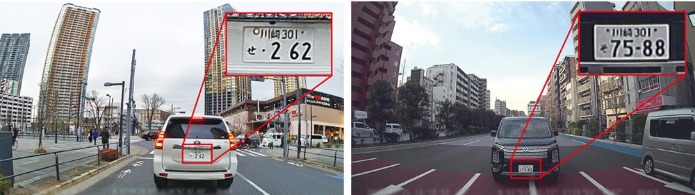 画像: 左はフロント、右はリアのカメラで撮影した画像サンプル。どちらも車両ナンバーがはっきりと認識できる。