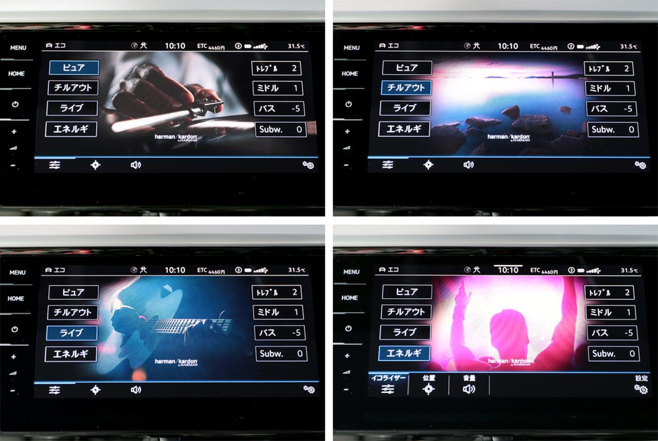 画像: ハーマンカードンプレミアムサウンドシステムでは、「サウンドメニュー」で「イコライザー」調整ができる、プリセットモードのピュア/チルアウト/ライブ/エネルギの4種を選択するほか、トレブル/ミドル/バスのトーンコントロールとサブウーファーレベルの調整が可能だ。
