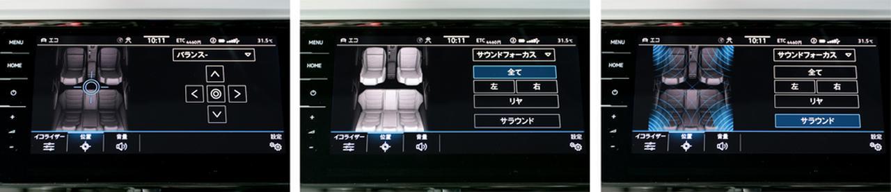 画像: 「サウンドメニュー」の中の「位置」調整は前後左右の音量を変える「バランス」(左)、と「サウンドフォーカス」が調整可能。「サウンドフォーカス」では着座位置にあわせたポジション設定(中)とサラウンド設定(右)が選択できる。いすれの設定もどれかひとつのみ有効になる。