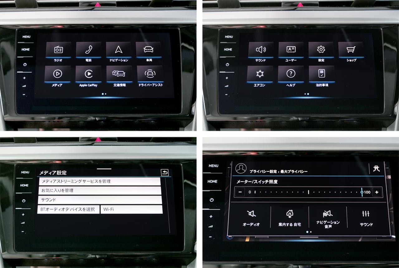 画像: [画像上段]Discover Proのメインメニュー画面。15のアイコンは2つの画面に別れて表示され、画面のスワイプで表示の切り替えが可能。[画像下左]通信モジュール内蔵のDiscover Proは最大8台の端末を無線LAN接続できるほか、インターネットラジオやサブスクリプションサービスをスマホなしでも利用することができる。[画像下右]ナビ画面からプルダウンで出現するメニューでは、よく使う操作がまとめられる。