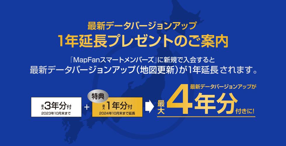 画像: 【MapFanオンラインストア】カーナビ地図更新ソフト販売