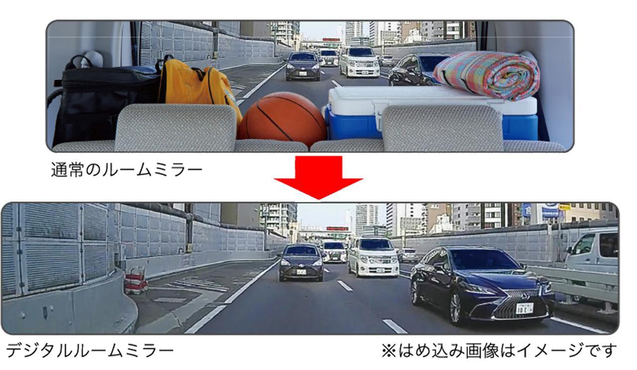 画像: リアカメラの撮像をリアルタイム表示することで、リアシートや積荷などに影響されない後方確認ができる。