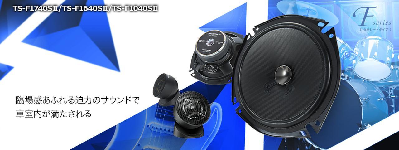 画像: TS-F1740SII / TS-F1640SII / TS-F1040SII   カスタムフィットスピーカー   スピーカー   カーナビ・カーAV(carrozzeria)   パイオニア株式会社