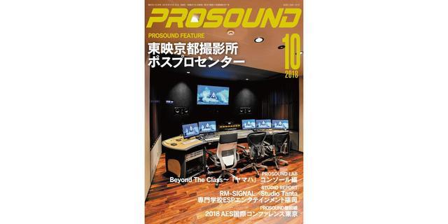 画像: 隔月刊PROSOUND 2018年10月号:お詫びと訂正のお知らせ