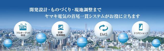 画像: ヤマキ電気株式会社|電気計測器、通信機器の設計、製造および販売ならヤマキ電気株式会社