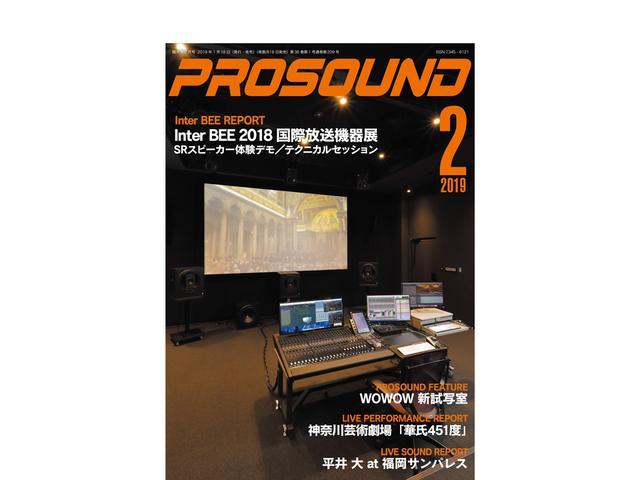 画像1: 隔月刊「PROSOUND」2019年2月号:お詫びと訂正のお知らせ