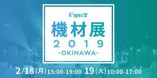 画像: イースペック サウンド&ライティング機材の展示会 『機材展2019沖縄』を来る2月18・19日に開催