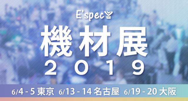 画像: プロオーディオ機器やステージ照明機器の展示会『機材展2019』が、今年も来る6月4日から6月20日にかけて開催