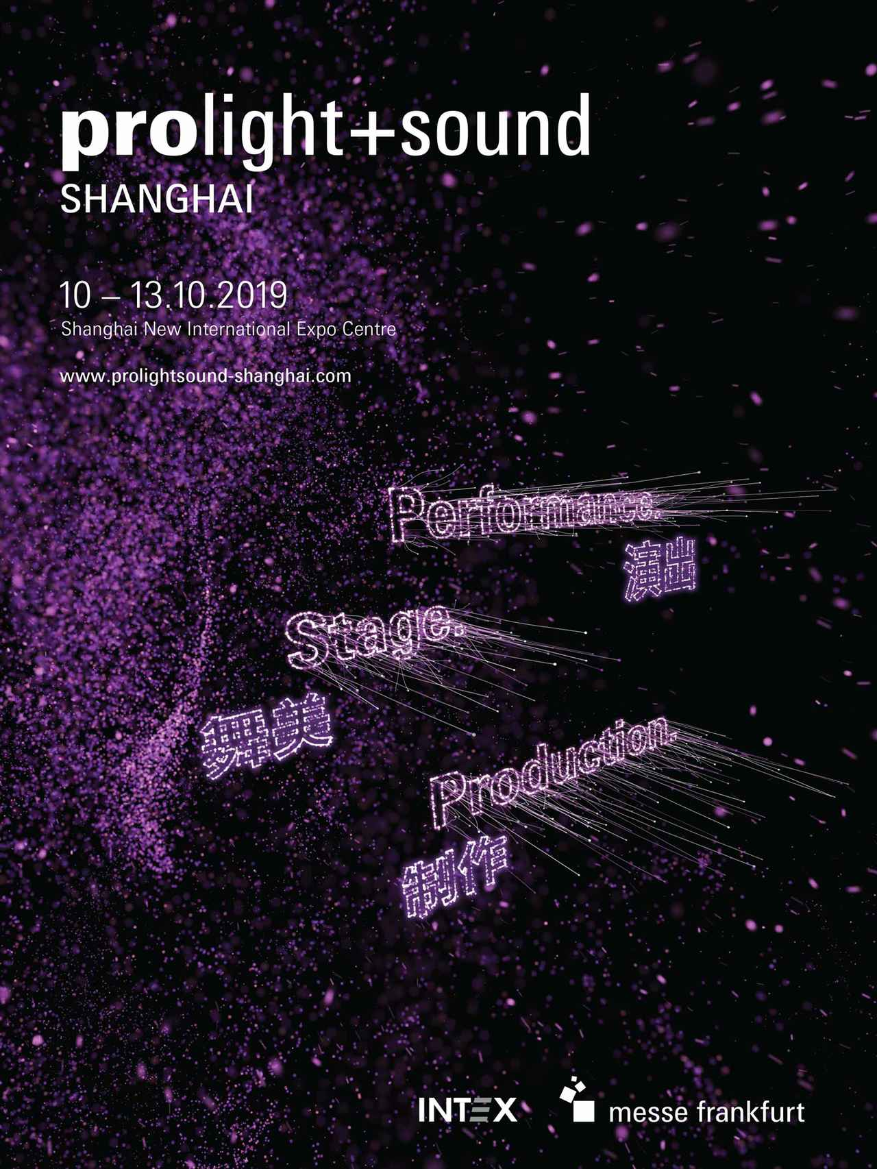 画像: アジア最大級のプロ・オーディオ展示会  「Prolight + Sound上海」が来る10月10日〜13日に開催