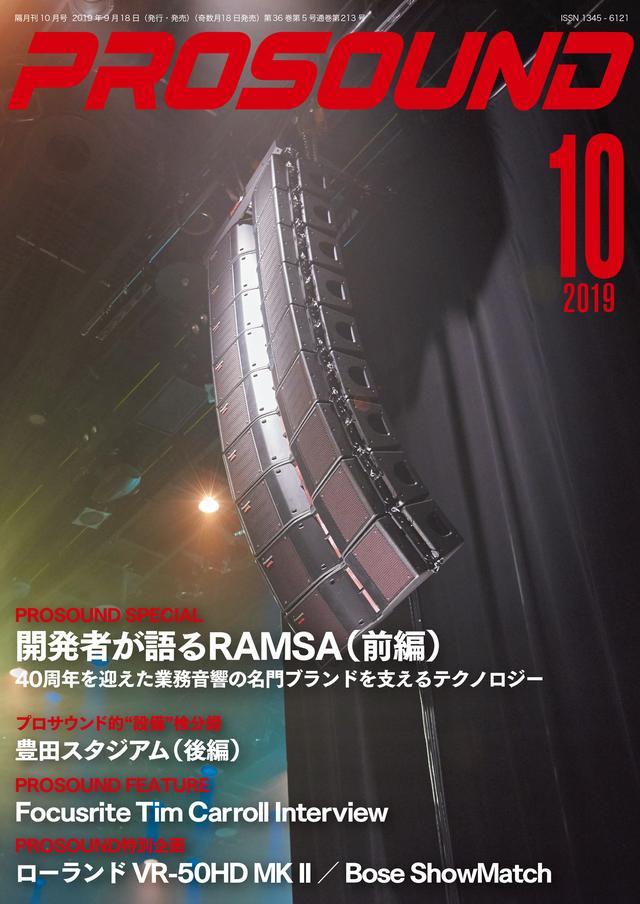 画像: PROSOUND 2019年10月号は、9月18日発売! 豊田スタジアム(後編)、RAMSA 40年のテクノロジー等々、そしてプロサウンドならではの最前線情報も!