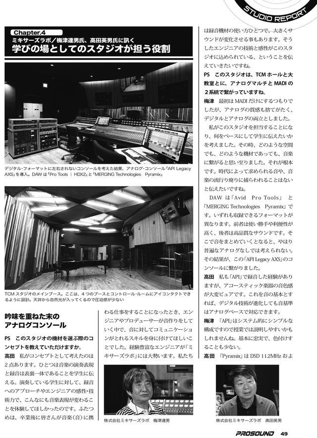 画像4: SPECIAL STUDIO REPORT 東京音楽大学 中目黒・代官山キャンパス(後編)