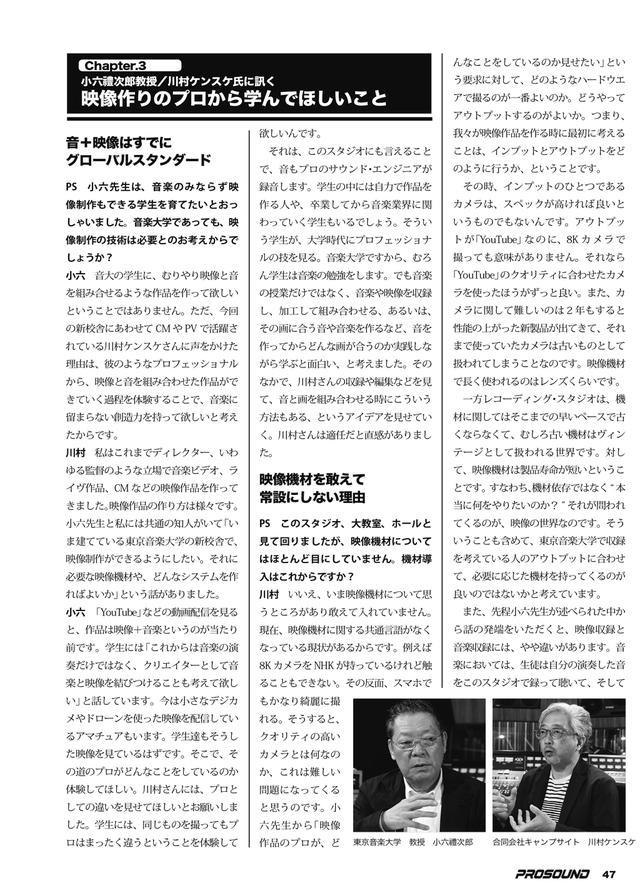 画像2: SPECIAL STUDIO REPORT 東京音楽大学 中目黒・代官山キャンパス(後編)