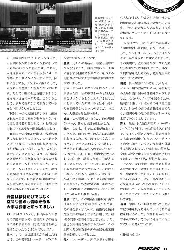画像6: SPECIAL STUDIO REPORT 東京音楽大学 中目黒・代官山キャンパス(前編)