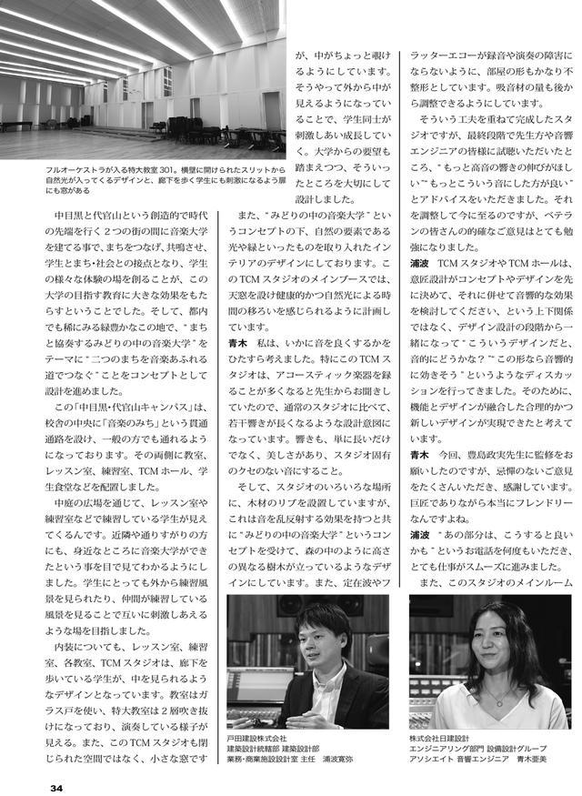 画像5: SPECIAL STUDIO REPORT 東京音楽大学 中目黒・代官山キャンパス(前編)