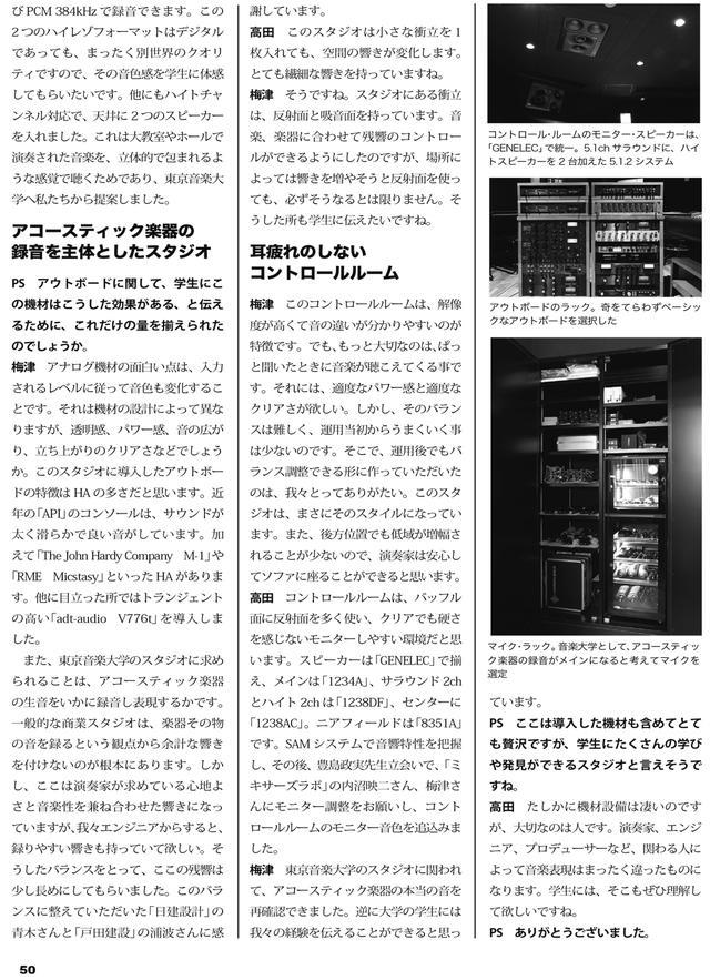 画像5: SPECIAL STUDIO REPORT 東京音楽大学 中目黒・代官山キャンパス(後編)