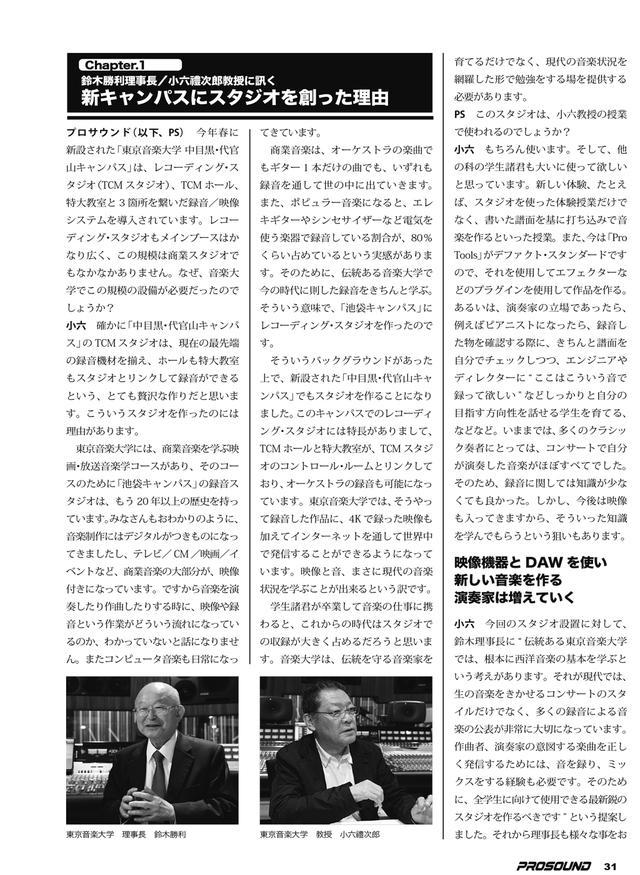 画像2: SPECIAL STUDIO REPORT 東京音楽大学 中目黒・代官山キャンパス(前編)
