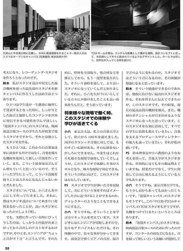 画像3: SPECIAL STUDIO REPORT 東京音楽大学 中目黒・代官山キャンパス(前編)