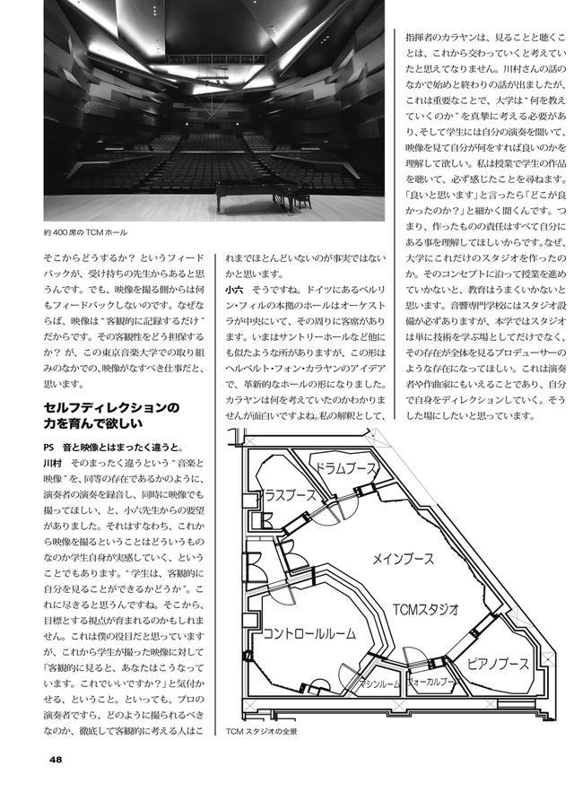 画像3: SPECIAL STUDIO REPORT 東京音楽大学 中目黒・代官山キャンパス(後編)