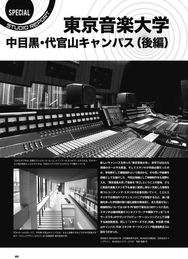 画像1: SPECIAL STUDIO REPORT 東京音楽大学 中目黒・代官山キャンパス(後編)